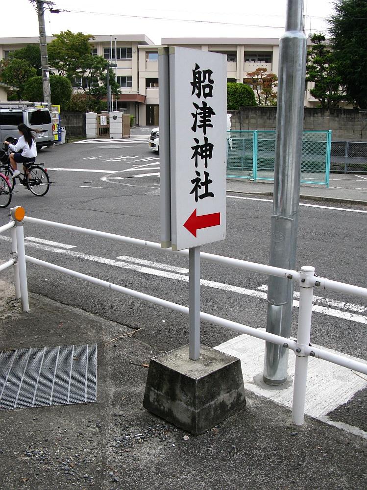 2014_10_26 広:047C船津神社