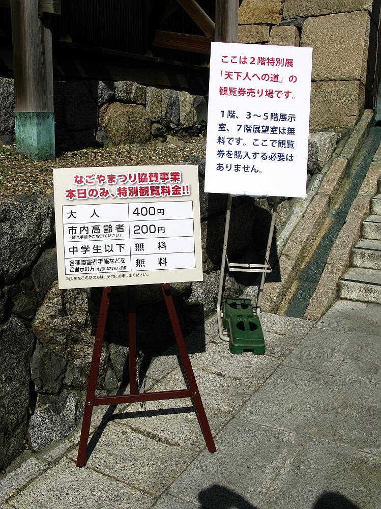 2014_10_19 ■名古屋城:084