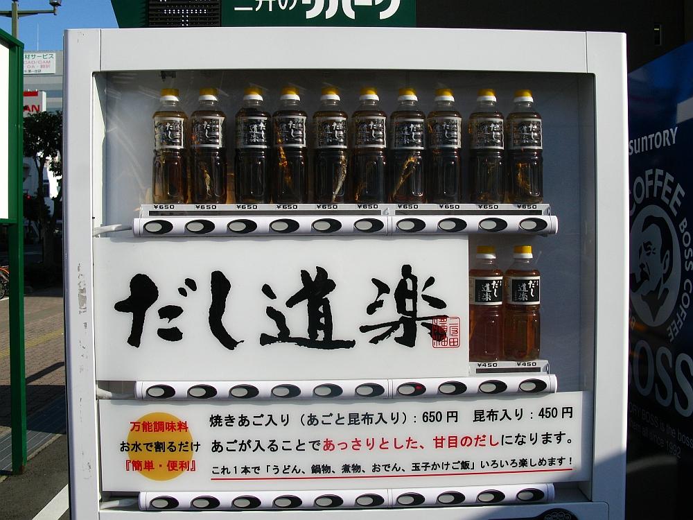 2015_02_20広島:- (27)だし道楽自販機