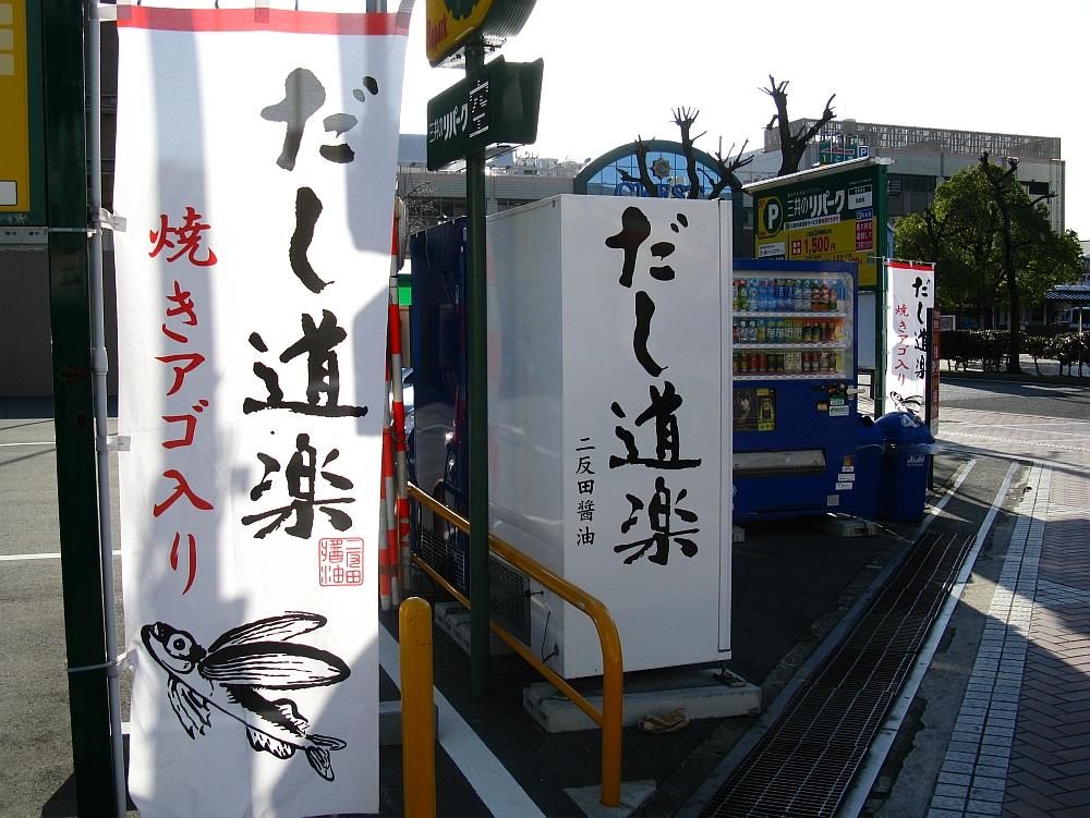 2015_02_20広島:- (28)だし道楽自販機