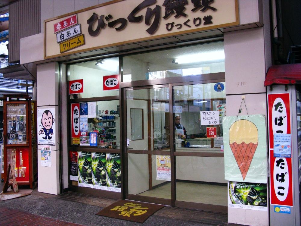 2015_02_20広島:- (30)びっくり饅頭