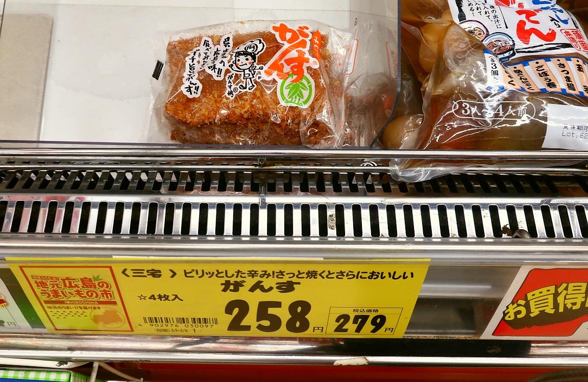 2018_08_10 呉:藤三 阿賀ショッピングセンター05