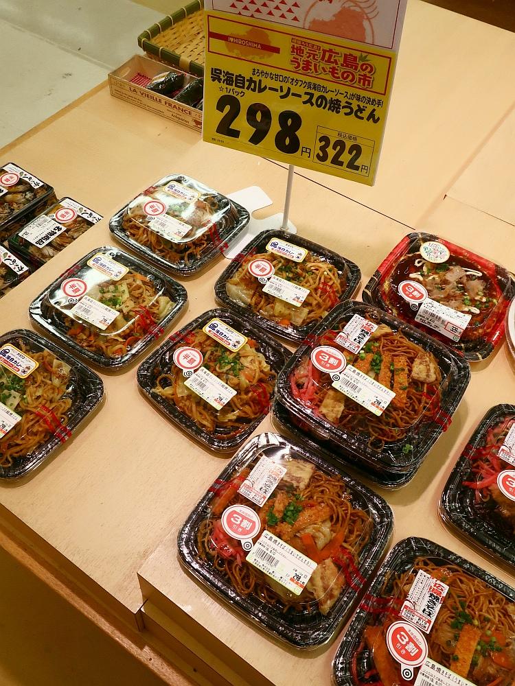 2018_08_10 呉:藤三 阿賀ショッピングセンター10