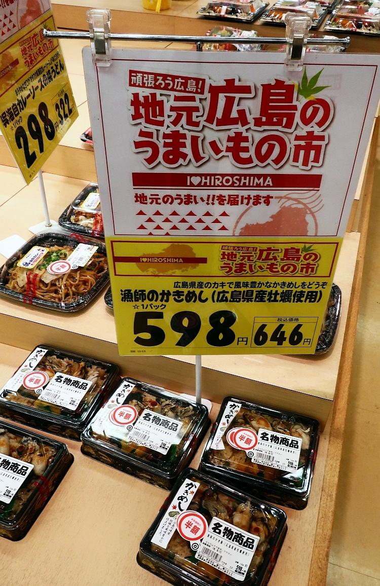 2018_08_10 呉:藤三 阿賀ショッピングセンター11