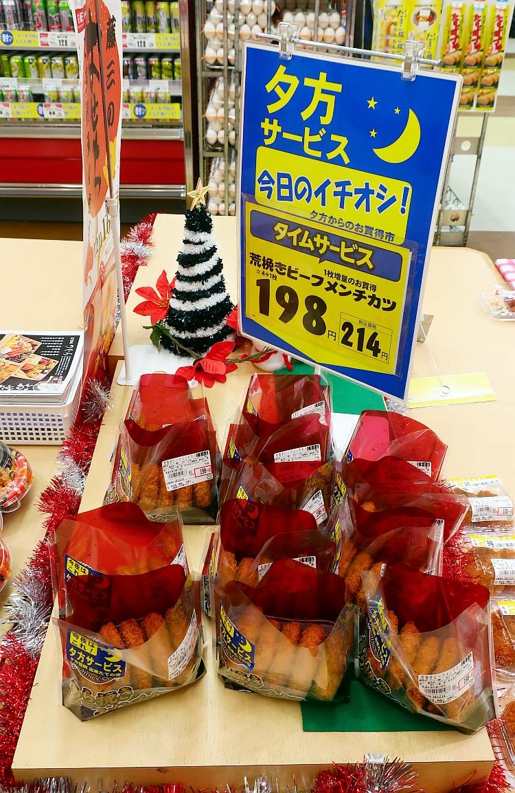 2018_12_14 安芸阿賀:フレッシュフーズマーケット藤三09