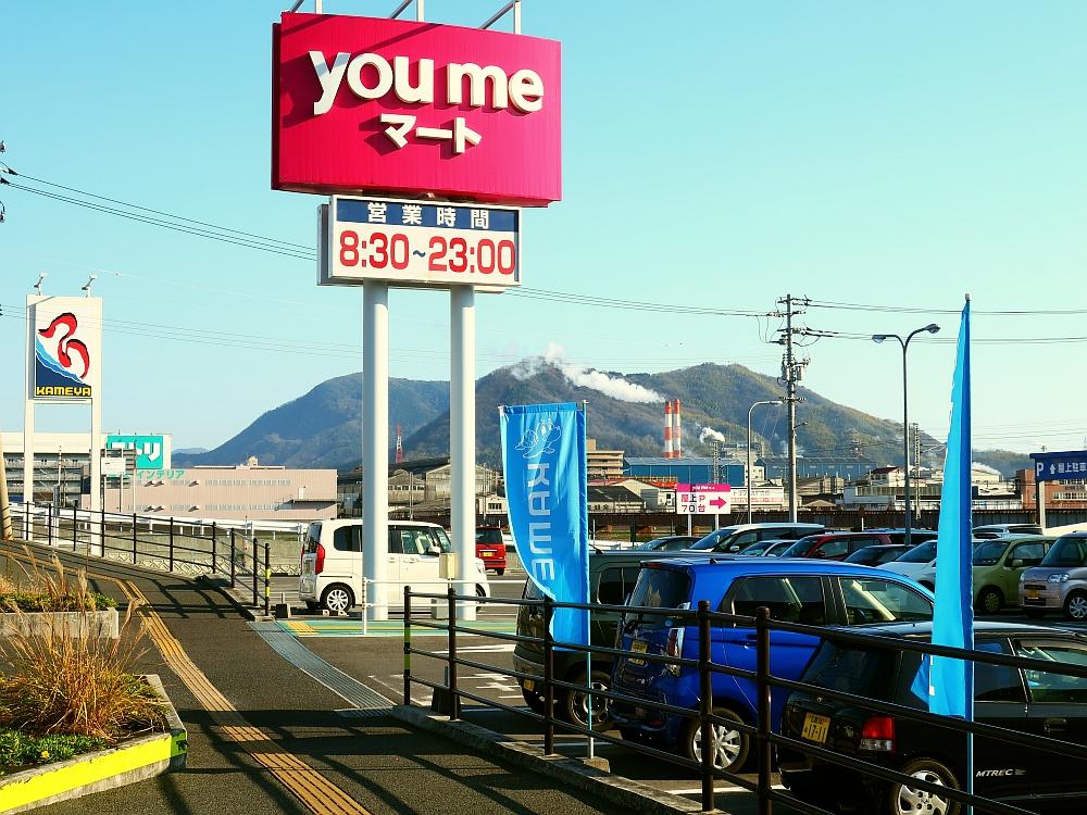 2019_01_18 安芸阿賀:YOUME ゆめマート阿賀02