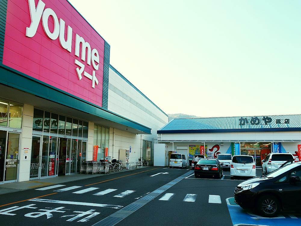 2019_01_18 安芸阿賀:YOUME ゆめマート阿賀03