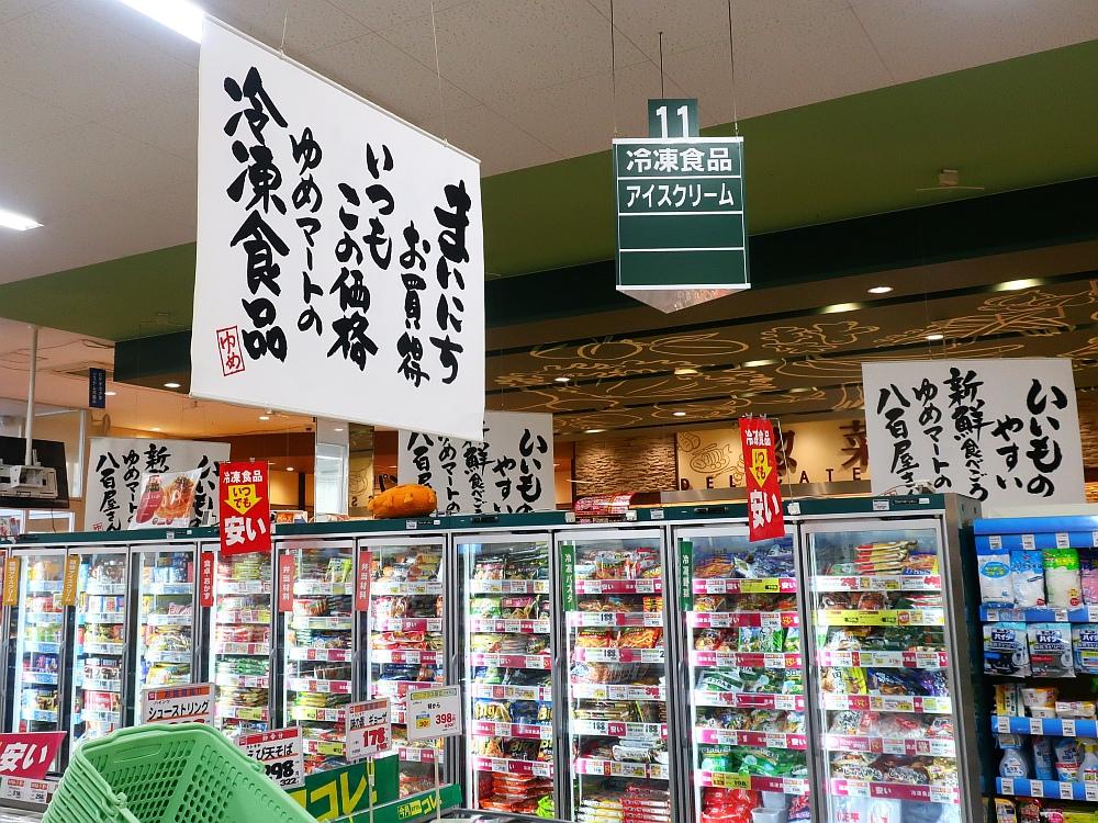 2019_01_18 安芸阿賀:YOUME ゆめマート阿賀04