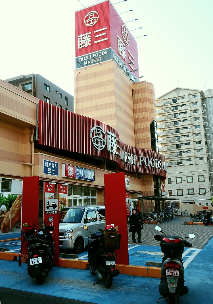 2019_01_18 安芸阿賀:藤三 阿賀店01