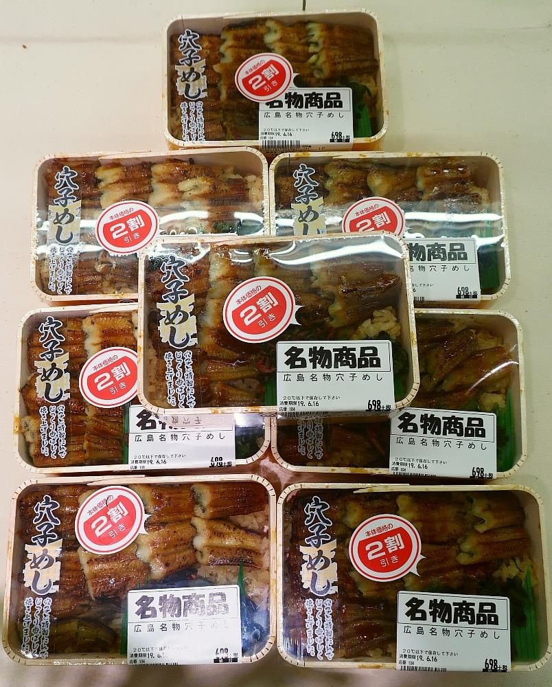 2019_06_16 安芸阿賀:スーパー藤三03
