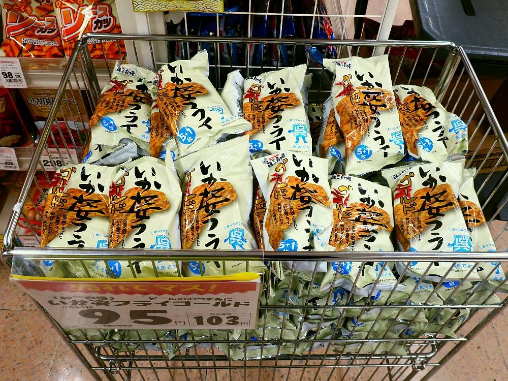 2019_01_18 安芸阿賀:藤三 阿賀店03