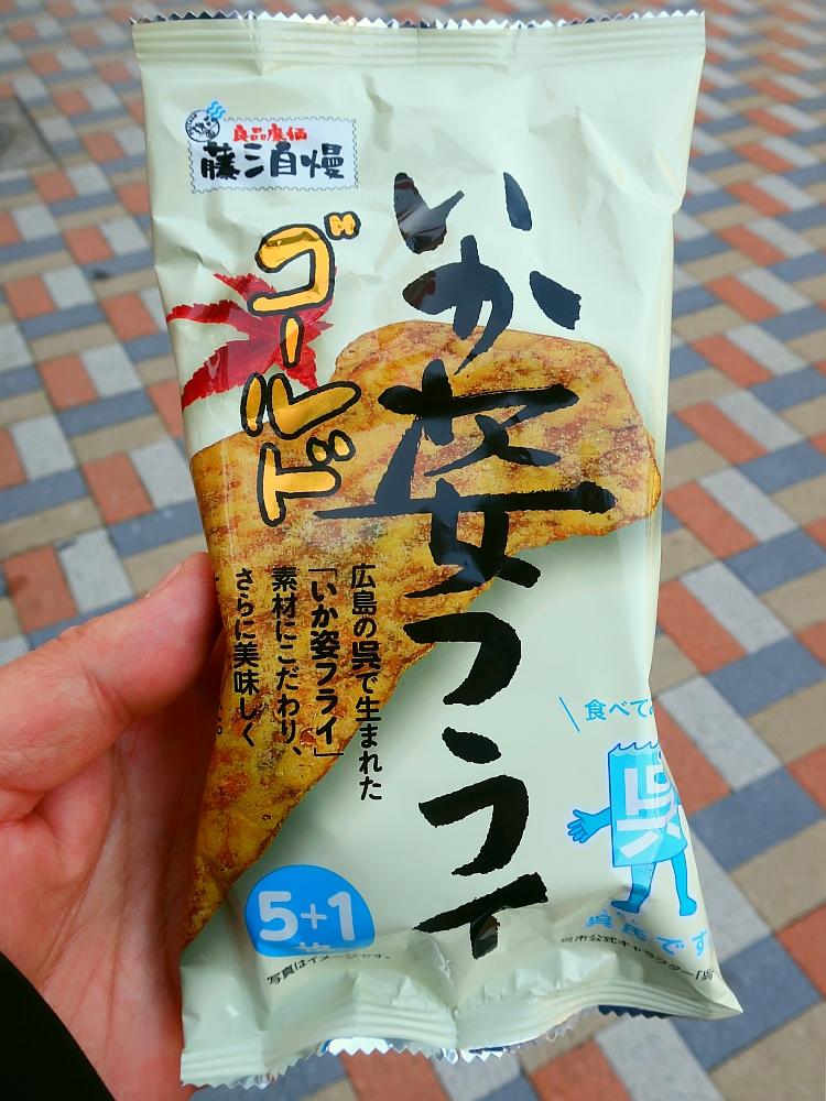2019_01_18 安芸阿賀:藤三 阿賀店07