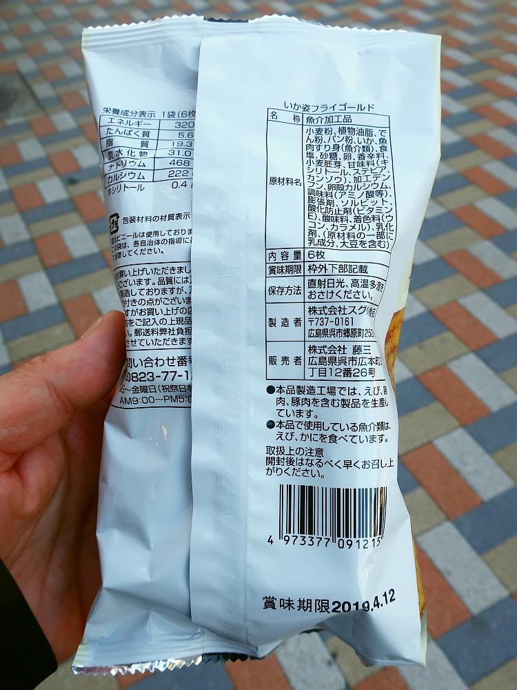 2019_01_18 安芸阿賀:藤三 阿賀店08