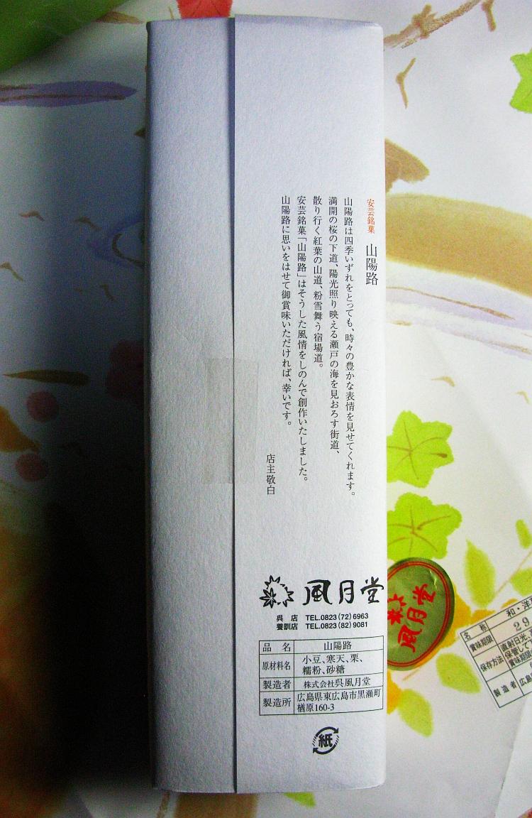 2017_12_26安芸阿賀:呉風月堂06