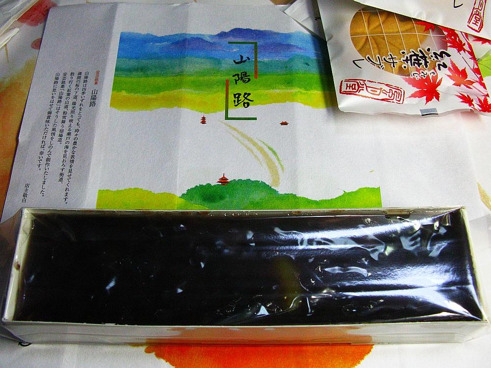 2017_12_26安芸阿賀:呉風月堂07