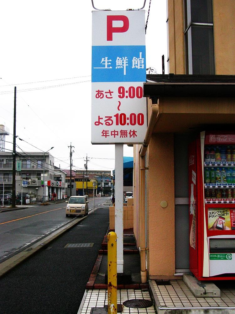 2017_11_15北区:生鮮館やまひこ 如意店01