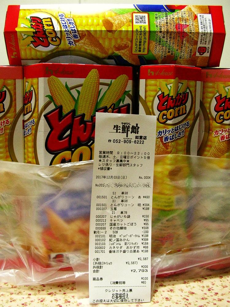2017_12_03北区:生鮮館やまひこ 如意店05