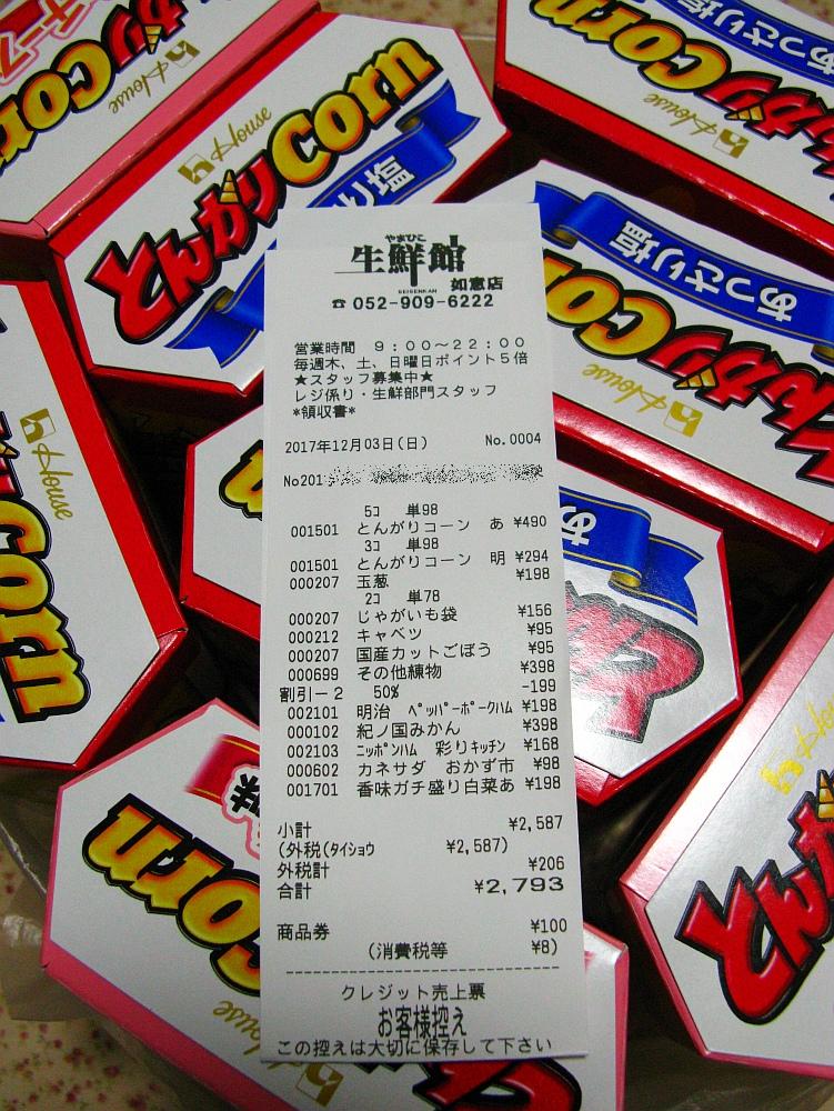 2017_12_03北区:生鮮館やまひこ 如意店06