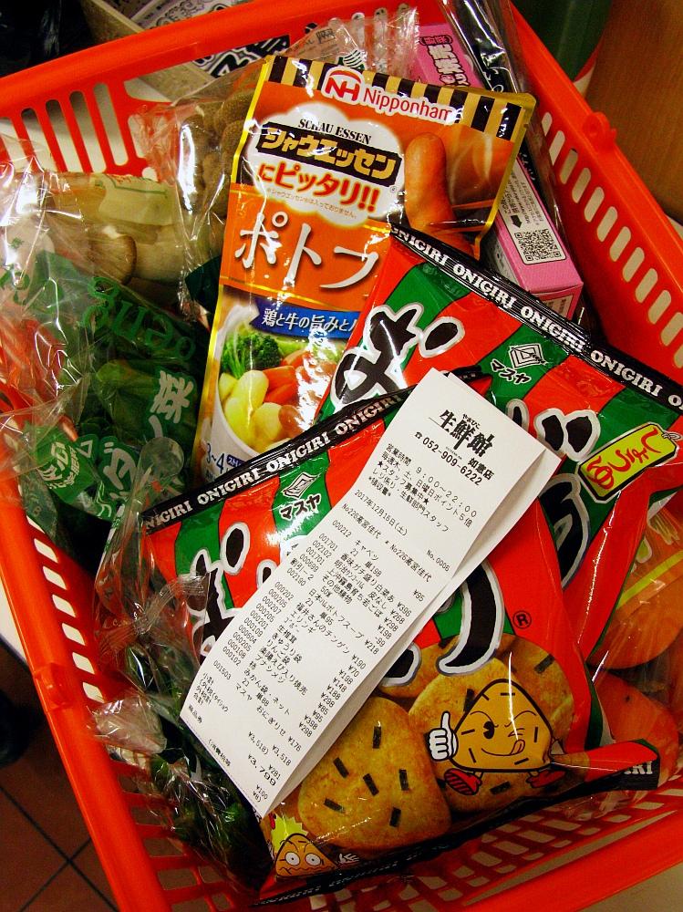 2017_12_16北区:生鮮館やまひこ 如意店10
