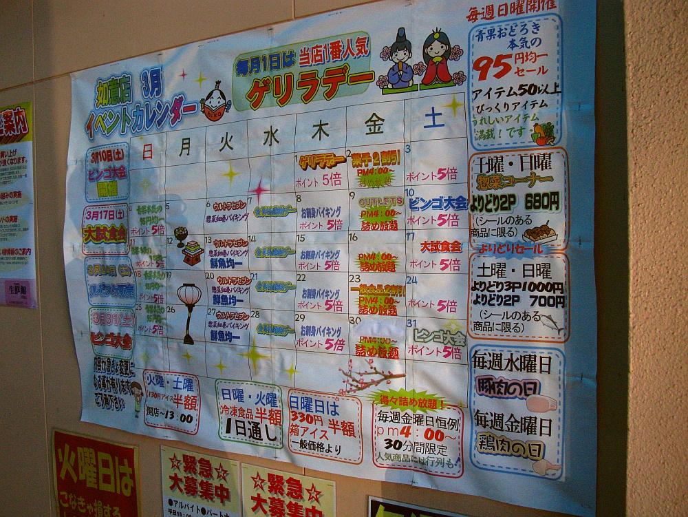 2018_03_10 北区:生鮮館やまひこ 如意店01