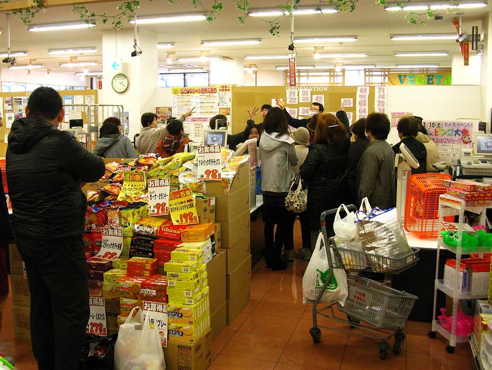 2018_03_10 北区:生鮮館やまひこ 如意店02ビンゴ大会