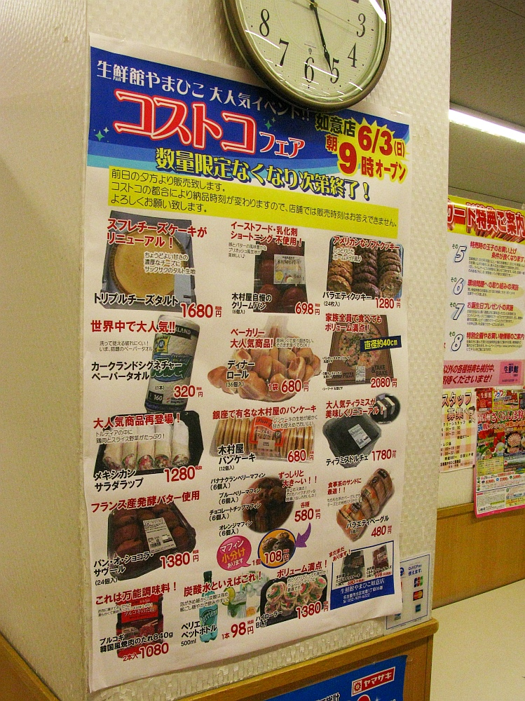 2018_06_03 北区:生鮮館やまひこ 如意店01