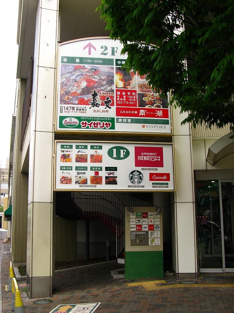 2018_04_30藤が丘effe:成城石井003