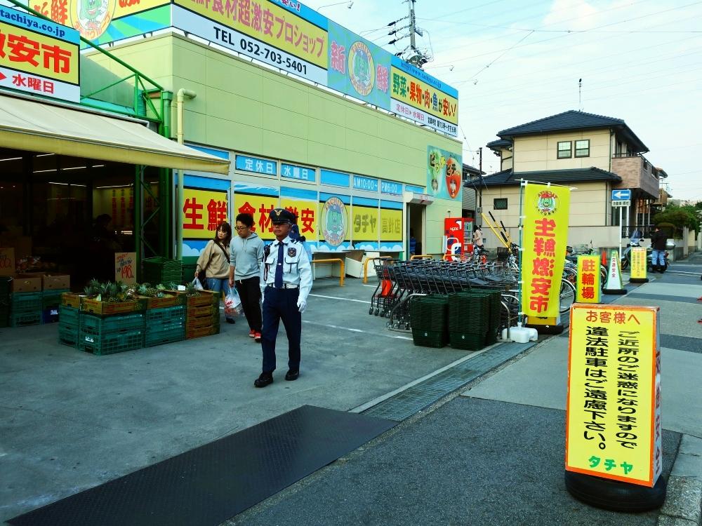 2018_10_18 名東区:タチヤ高針店02