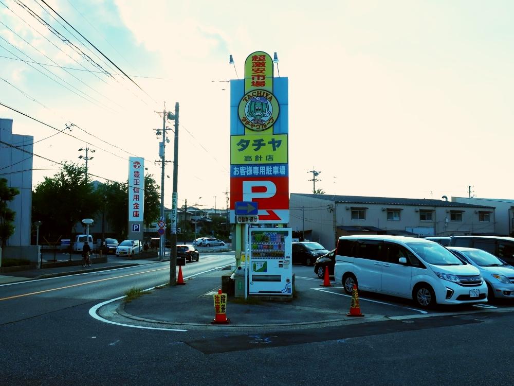 2018_10_18 名東区:タチヤ高針店01