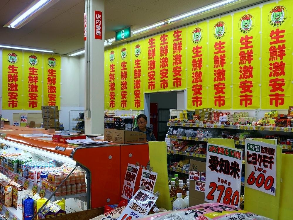 2018_10_18 名東区:タチヤ高針店07