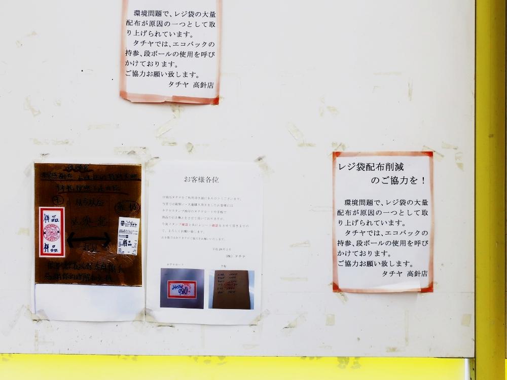 2018_10_18 名東区:タチヤ高針店09