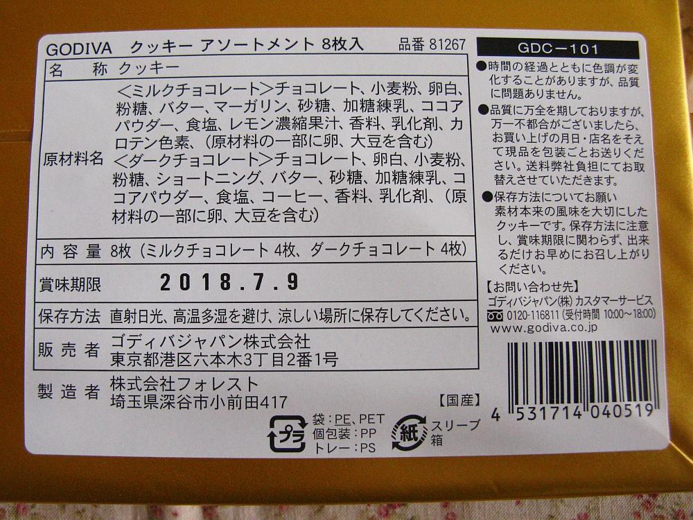 2018_05_06矢場町:ゴディバ 松坂屋名古屋 クッキーアソートメント005