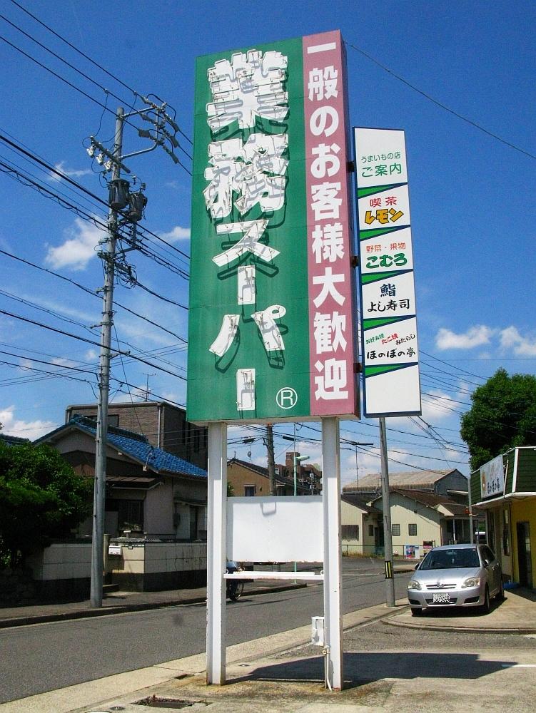 2018_06_03 新守山:業務スーパー03