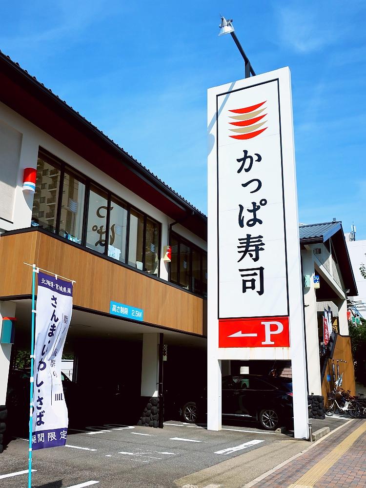 2018_09_17 東区:かっぱ寿司 白壁店01