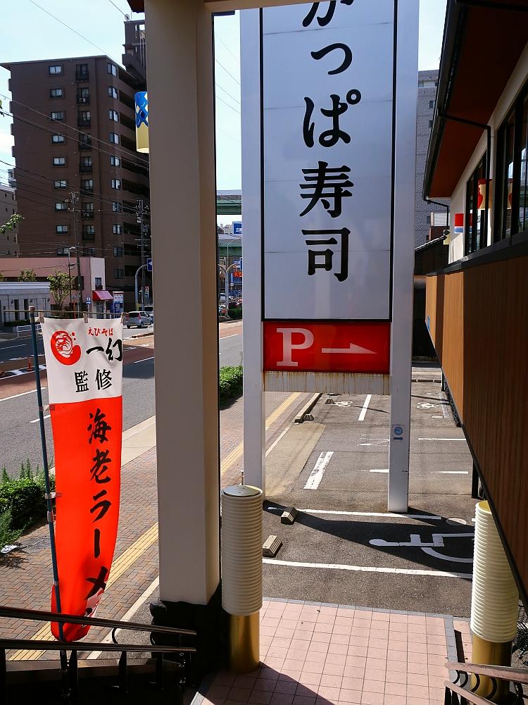 2018_09_17 東区:かっぱ寿司 白壁店05