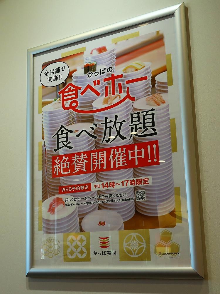 2018_09_17 東区:かっぱ寿司 白壁店10