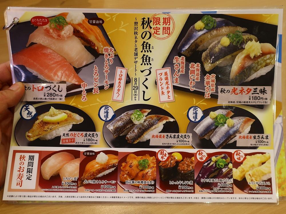 2018_09_17 東区:かっぱ寿司 白壁店11