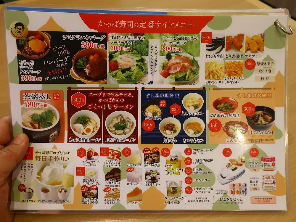 2018_09_17 東区:かっぱ寿司 白壁店12