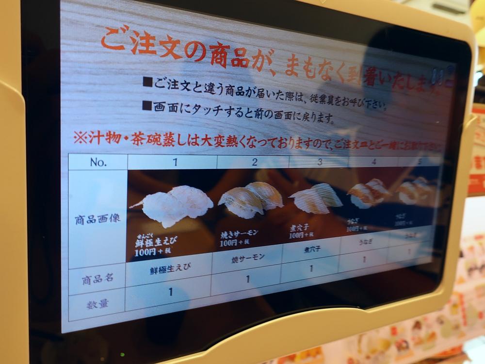 2018_09_17 東区:かっぱ寿司 白壁店33