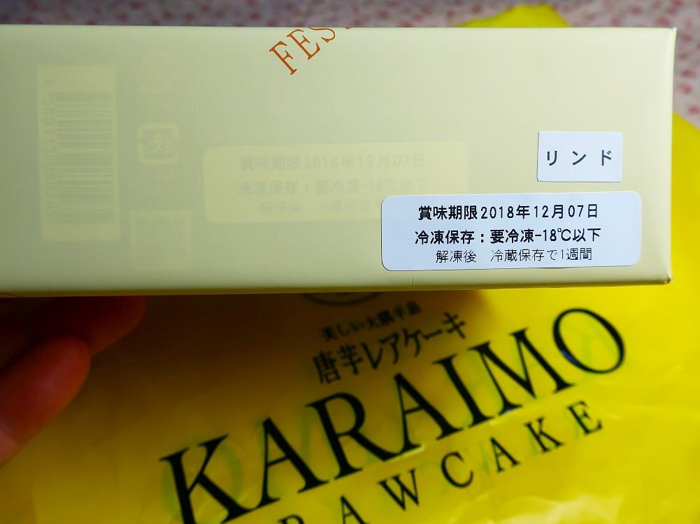 2018_12_02 フェスティバロ 大丸大阪梅田店 唐芋レアケーキ リンド04