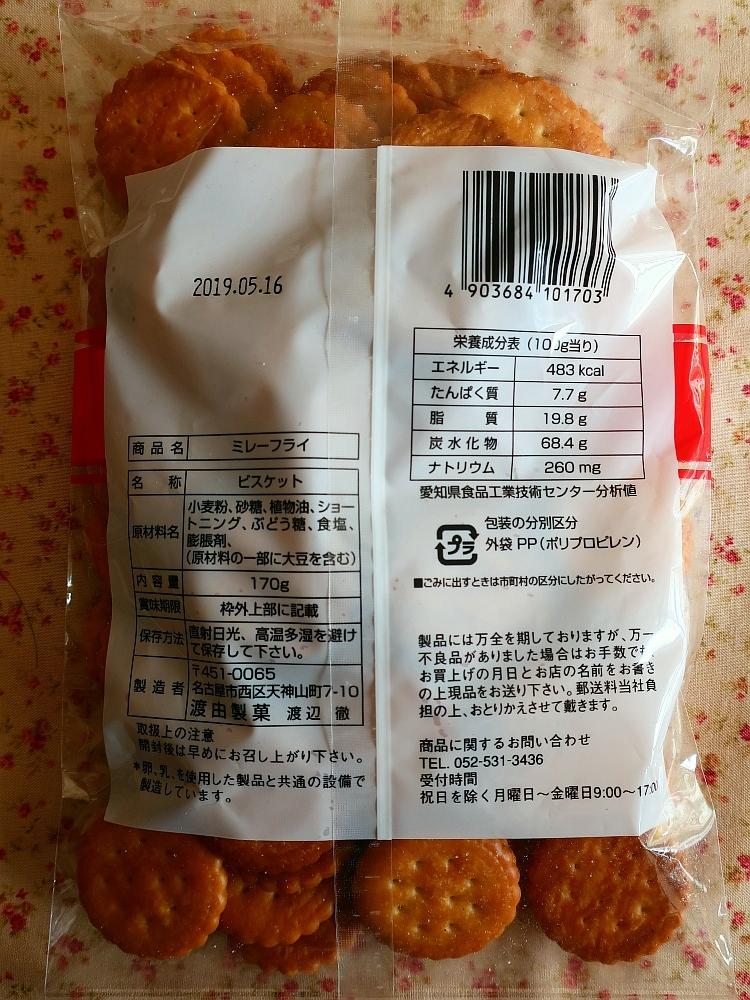 2018_12_09 渡由製菓:ミレーフライ02