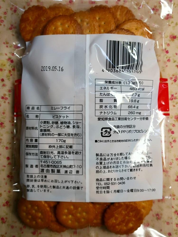 2018_12_22 渡由製菓:ミレーフライ02
