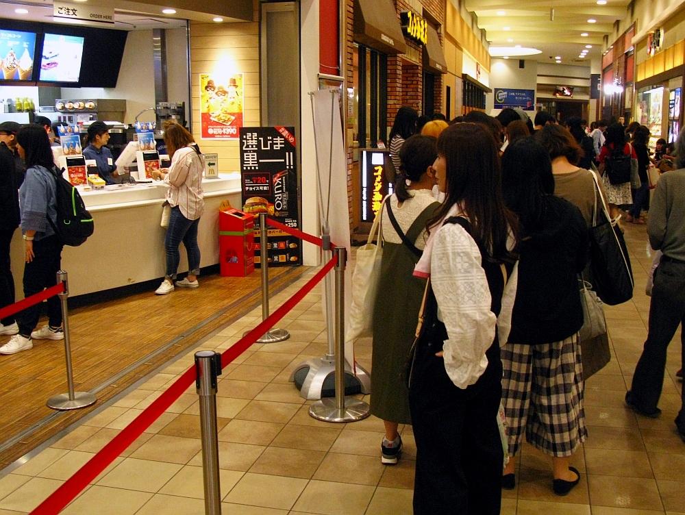 2018_05_05大曽根:マクドナルド イオンモールナゴヤドーム前店004