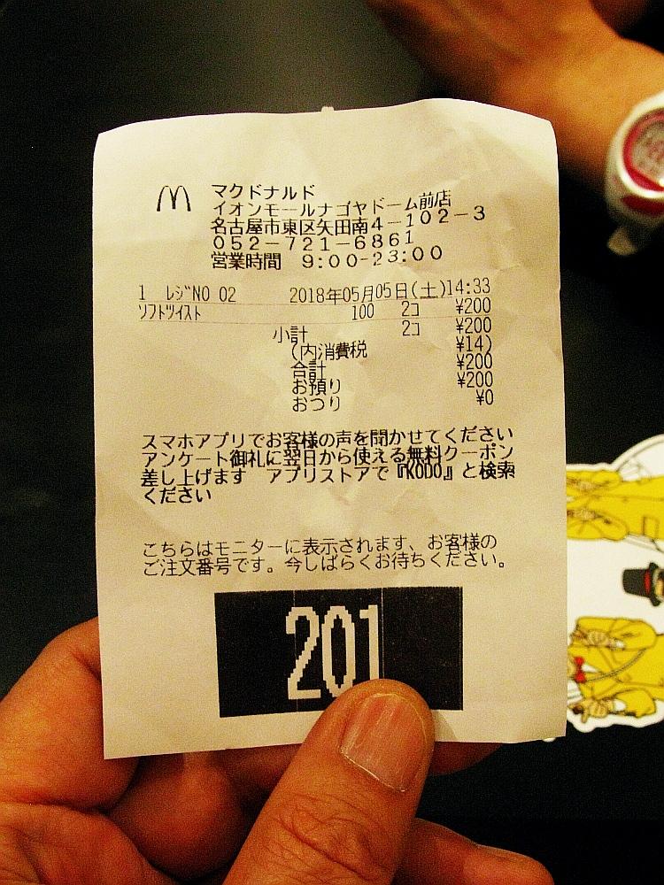 2018_05_05大曽根:マクドナルド イオンモールナゴヤドーム前店008