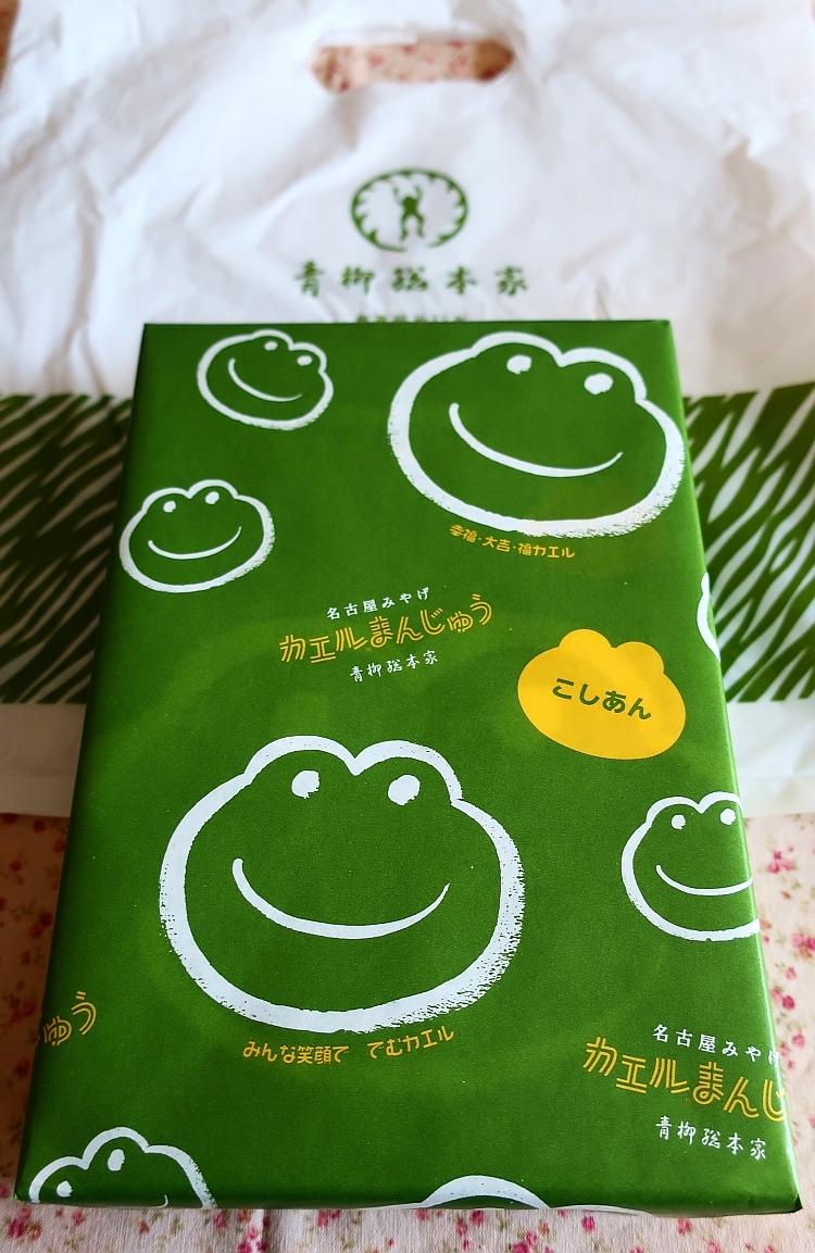 2018_07_20 名駅:青柳総本家 カエルまんじゅう03