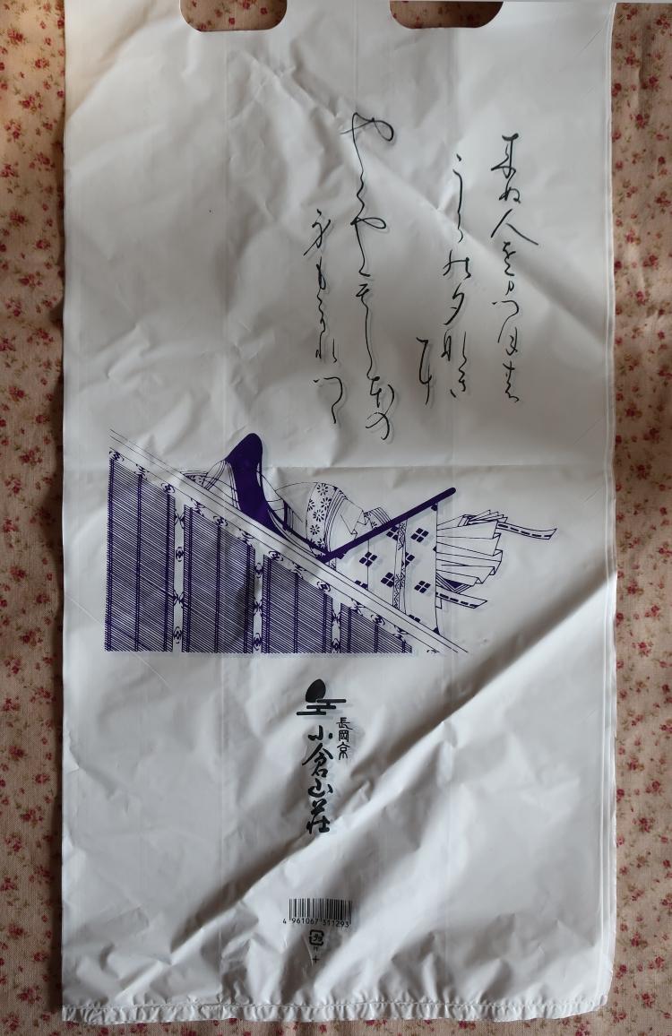 2018_07_28 栄:小倉山荘 名古屋三越店02