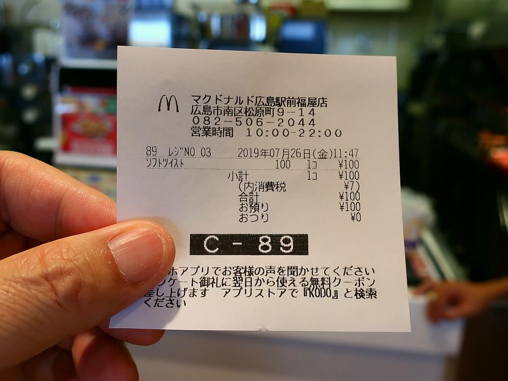 2019_07_26 広島:マクドナルド 広島駅前福屋店05