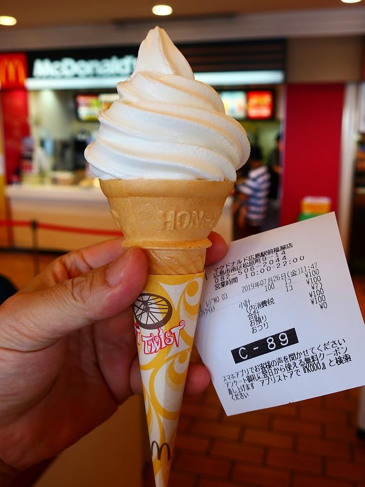 2019_07_26 広島:マクドナルド 広島駅前福屋店06