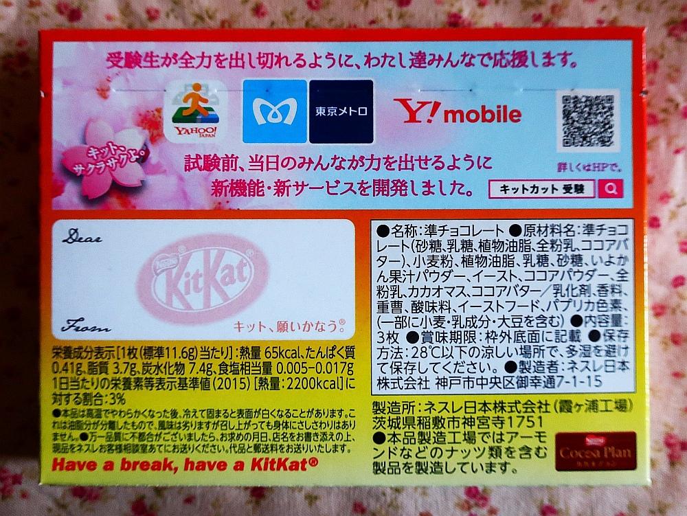 2019_03_31 MEGAドンキホーテ:ネスレ キットカット伊予柑03