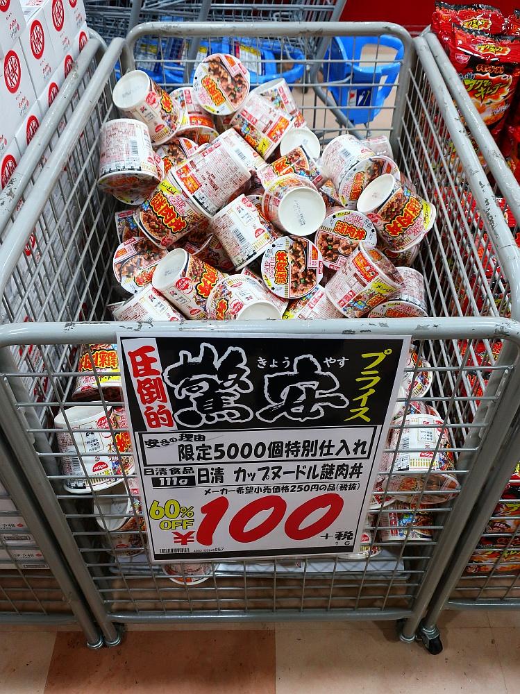 2019_03_31 MEGAドンキホーテ:日清カップヌードル 謎肉丼01
